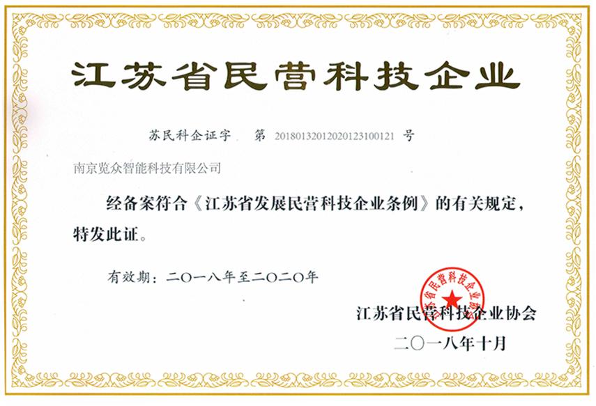 览众民营科技企业证书.jpg